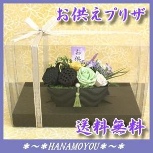 「愛華〜あいか〜」プリザーブドフラワー入りお供えアレンジ /造花アレンジメント hanamoyou2