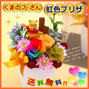 くまのプーさん 虹色プリザのホワイトポット プリザーブドフラワー入り造花アレンジメント(クリアケース付き)