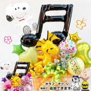 スヌーピー 電報 祝電 バルーン フラワー ギフト 結婚式 発表会 入学 卒業 成人式 造花 hanamoyou2