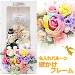 結婚式 記念日 ウェディングベア プリザーブドローズ 壁掛け 造花 送料無料|hanamoyou2