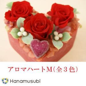 プリザーブドフラワー 「アロマハート M」 全3色 hanamusubi333
