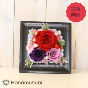 送料無料 プリザーブドフラワー 「置ける 壁掛け 和風タイプ 正方形 M」(ブラウンフレーム) hanamusubi333