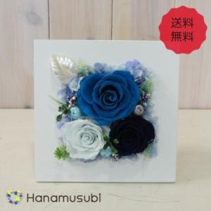 送料無料! プリザーブドフラワー 「置ける壁掛け」 ブルー hanamusubi333