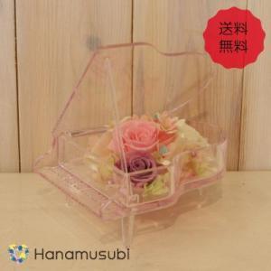 送料無料!プリザーブドフラワー 「私はピアノ」 全2色 hanamusubi333
