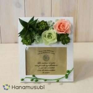 プリザーブドフラワー 「ナチュラルフォトフレーム プリザと造花の多肉植物」|hanamusubi333