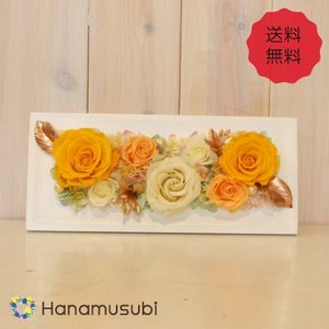 送料無料 プリザーブドフラワー 「置ける壁掛け 長方形 M」(ホワイトフレーム)全2色 hanamusubi333
