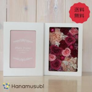【送料無料】プリザーブドフラワー 「book型 パピヨンフォトフレーム」 |hanamusubi333