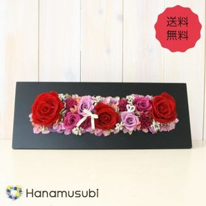 送料無料 プリザーブドフラワー 「置ける壁掛け 長方形 L」(ブラウンフレーム)全2色|hanamusubi333