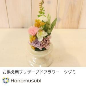 お供え用 プリザーブドフラワー 「鼓(つづみ)」 |hanamusubi333