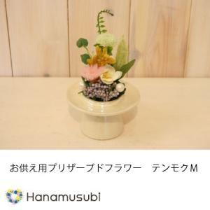 お供え用 プリザーブドフラワー 「天目(てんもく)」M|hanamusubi333