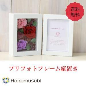 送料無料!プリザーブドフラワー 「プリフォトフレーム  SS」  レッド/ピンク|hanamusubi333