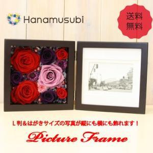 【送料無料】プリザーブドフラワー 「ピクチャー縦横フレーム M」 全3色 (ブラウンフレーム)|hanamusubi333