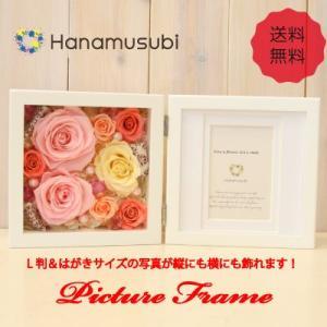 【送料無料】プリザーブドフラワー 「ピクチャー縦横フレーム M」全2色(ホワイトフレーム)|hanamusubi333