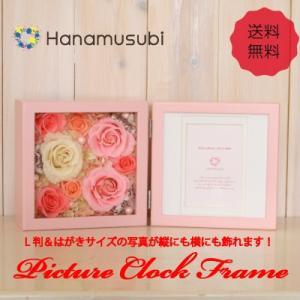 【送料無料】 プリザーブドフラワー 「ピクチャー縦横フレーム M」(ピンクフレーム)|hanamusubi333