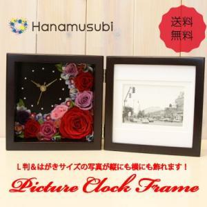 【送料無料】プリザーブドフラワー 「ピクチャー縦横フレーム時計付き M」 全3色(ブラウンフレーム)|hanamusubi333