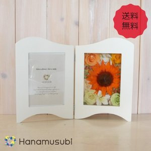 送料無料 プリザーブドフラワー ギフト 「ヒマワリ入りプリフォトフレーム ウィングタイプ 」|hanamusubi333
