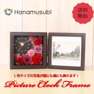 【送料無料】プリザーブドフラワー 「ピクチャー縦横フレーム時計付き S」 全3色(ブラウンフレーム)|hanamusubi333