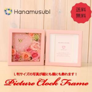 【送料無料】プリザーブドフラワー 「ピクチャー縦横フレーム時計付き S」(ピンクフレーム)|hanamusubi333
