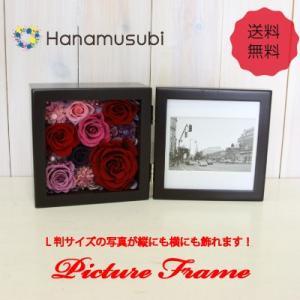 【送料無料】プリザーブドフラワー 「ピクチャー縦横フレーム S」 全2色(ブラウンフレーム)|hanamusubi333