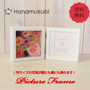 【送料無料】プリザーブドフラワー 「ピクチャー縦横フレーム S」全3色(ホワイトフレーム)|hanamusubi333