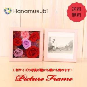 【送料無料】プリザーブドフラワー 「ピクチャー縦横フレーム S」全2色(ピンクフレーム)|hanamusubi333