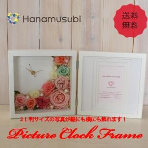 送料無料!プリザーブドフラワー  「ピクチャー縦横フレーム時計付き L」(ホワイトフレーム)|hanamusubi333