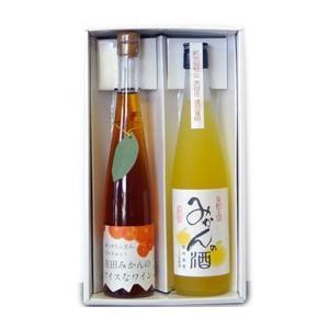 有田みかんデザートワインギフト|hanano-shokuhin