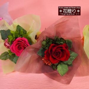 プリザーブドフラワー 花束 プチブーケ