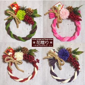 アーティフィシャルフラワー 迎春 お正月飾り 丸しめ縄リース 五色の花