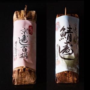 『鯖街道』 『京炙り』セット|hanaore