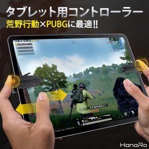 荒野行動 コントローラー PUBG ipad android 射撃ボタン タブレット グリップ モバ...