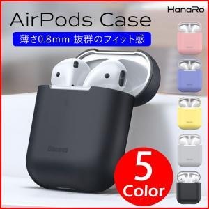 AirPods ケース 高品質 シリコン AirPods2 第2世代 AirPods1 第1世代 カ...
