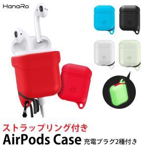 AirPods ケース シリコン リング付き カバー 保護カバー  耐久性  耐衝撃  AirPod...