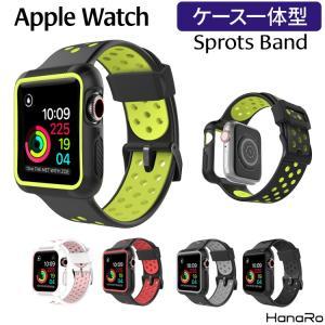 ケース一体型 アップルウォッチ バンド シリコン ベルト apple watch 38mm 40mm...