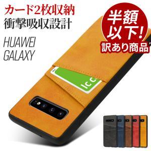 Galaxy S10 HUAWEI P30lite スマホケース PUレザー 背面収納 薄型 カード...