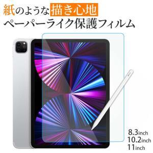 iPad Pro フィルム iPadAir 10.9 2020 ペーパーライク Air3 11inc...