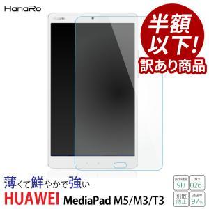 HUAWEI MediaPad M5 8.4 フィルム 強化ガラスフィルム MediaPadM5Pr...