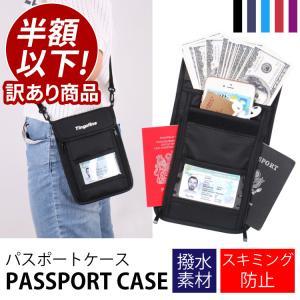 パスポートケース ポーチ スキミング防止 首下げ ポーチ ネックポーチ トラベルポーチ セキュリティ...