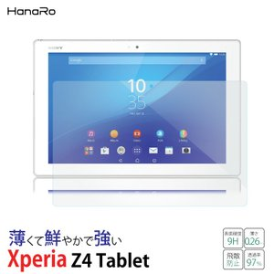 Xperia Z4 Tablet ガラスフィルム SO-05G SOT31 SGP712JP 液晶保...