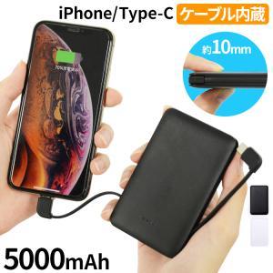 モバイルバッテリー iPhone 大容量 軽量 薄型 5000mAh 小型 急速充電 高品質 極小 ...