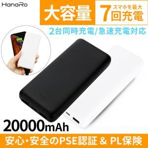 大容量 モバイルバッテリー 20000mAh 2A 急速充電 2ポート 同時充電 PSE認証済 18...