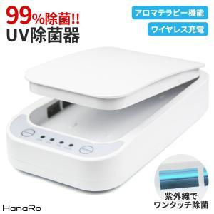 スマホ 除菌 UV除菌 ケース ボックス 紫外線 UV マスク イヤホン 時計 カード 小物 UV除...