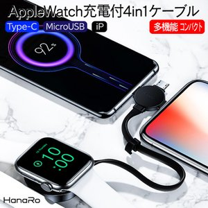 AppleWatch充電付4in1ケーブル Type-C microUSB iPhone に対応。コ...