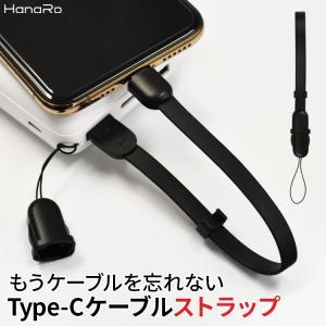 USB Type-C ケーブル 充電 ストラップ type-C 充電ケーブル スマフォ スマートフォ...