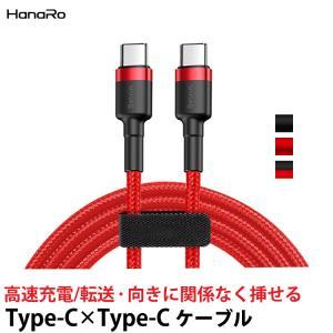 USB C Type-C 充電ケーブル 1m 2m MacBook スマフォ スマートフォン And...