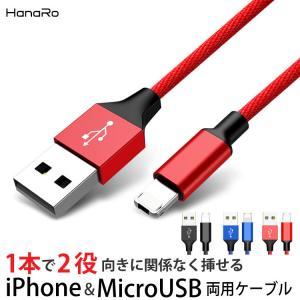 Lightning / Micro USB 両面 リバーシブル 急速充電 ケーブル ライトニングケー...