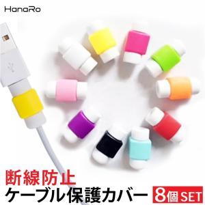 iPhone用 充電 ケーブル 純正ケーブル 保護カバー 断...