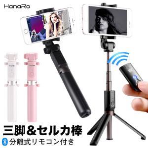 特徴  動画も自撮りもこれ一台、Bluetoothリモコンは取り外し可能  三脚付きなのにコンパクト...