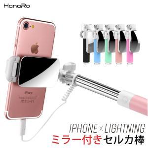 最短翌日配達 iPhoneX セルカ棒 ミラー付き iPho...