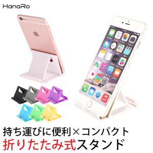 スマホスタンド スマートフォンスタンド おりたたみ 角度調整 小物スタンド  小型 軽量 iPhon...